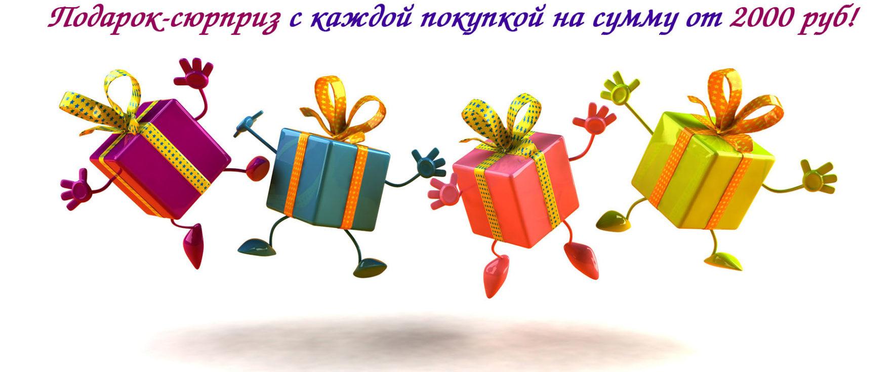 Подарок-сюрприз