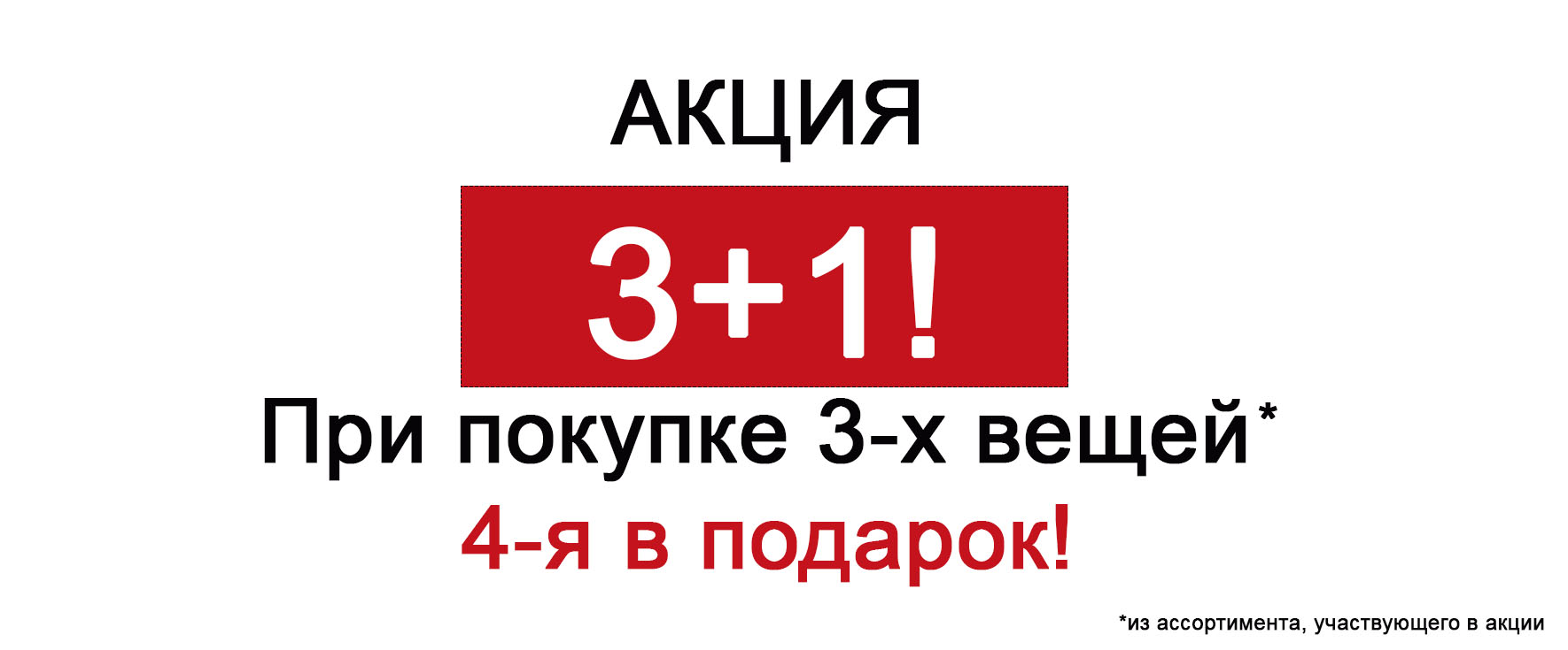 Акция 3+1 (1)