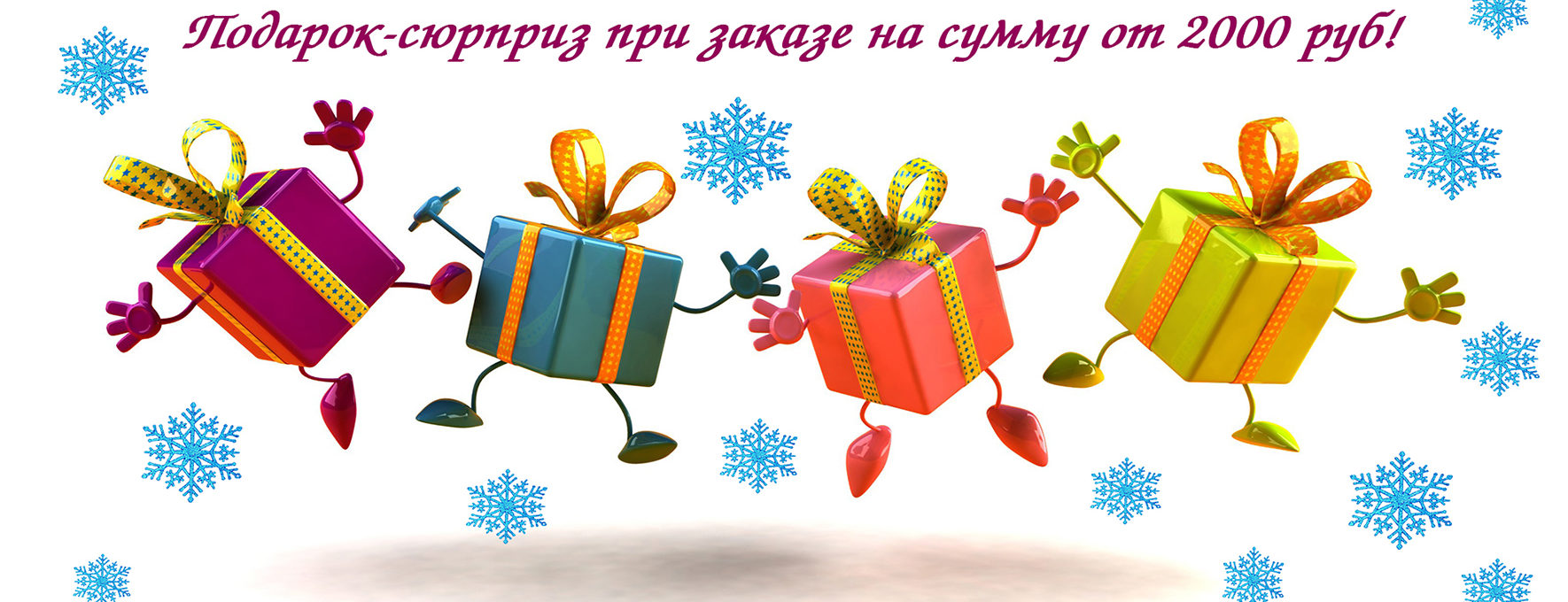 Подарок-сюрприз new year