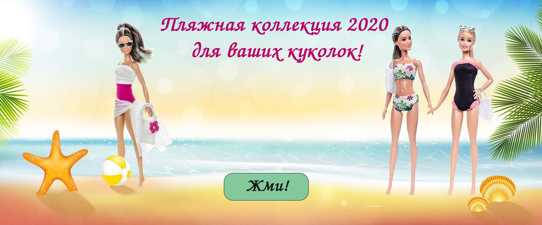 баннер пляж